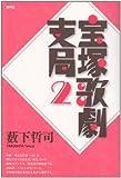 宝塚歌劇支局〈2〉