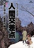 人間交差点(10) (ビッグコミックス)