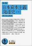 日本資本主義発達史 下 (岩波文庫 青 136-2)