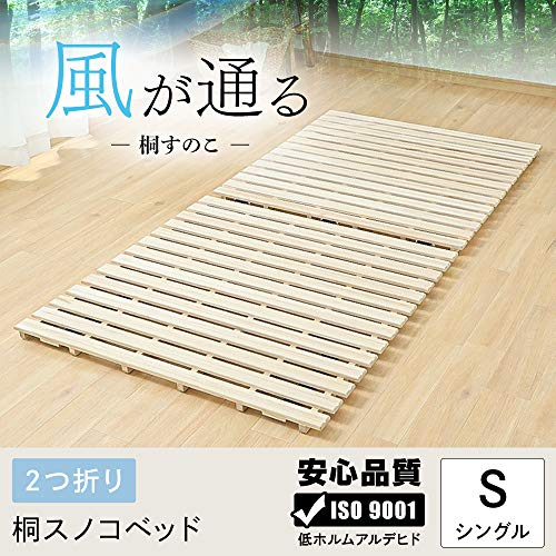 アイリスプラザすのこマット桐二つ折りシングル天然木折りたたみベッド通気性
