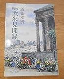 戦後欧米見聞録 (1981年) (中公文庫)