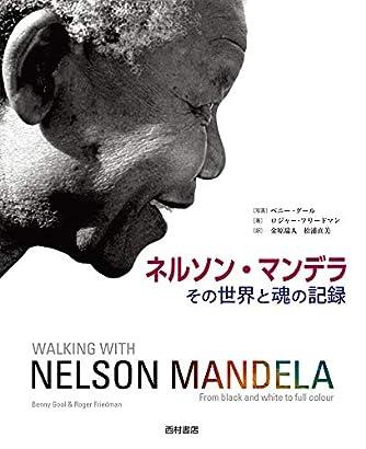 ネルソン・マンデラ: その世界と魂の記録