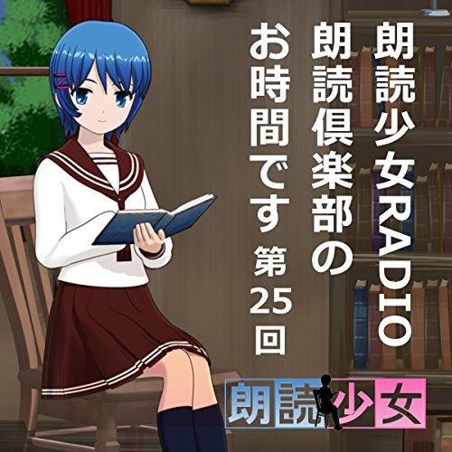 『朗読少女RADIO 朗読倶楽部のお時間です 第25回』のカバーアート