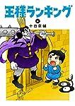 王様ランキング 8 (ビームコミックス)