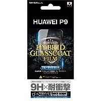 レイ・アウト HUAWEI P9 フィルム 9H 耐衝撃 ブルーライトカット ハイブリッドガラスコート RT-HWP9FT/V1