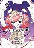 ノケモノと花嫁 THE MANGA (8) (バーズ エクストラ)