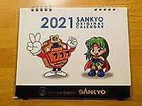 SANKYO 2021 カレンダー