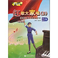 Red songs we sing (with CD 3 piano keyboard playing and singing 36 notation Edition)(Chinese Edition)