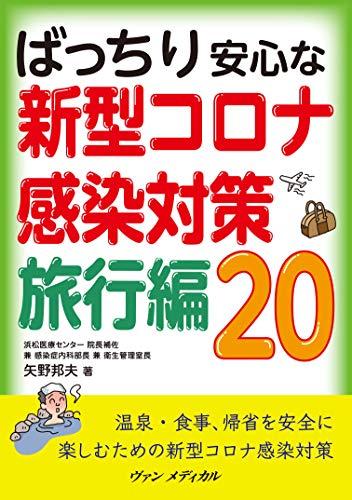 ばっちり安心な 新型コロナ感染対策 旅行編20