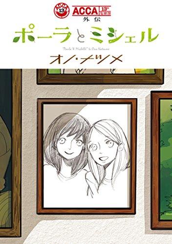 ACCA13区監察課 外伝 ポーラとミシェル (ビッグガンガンコミックス)
