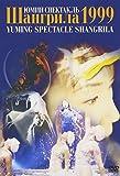 YUMING SPECTACLE SHANGRILA 1999[DVD]
