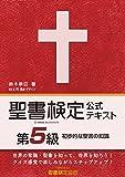 聖書検定公式テキスト第5級―初歩的な聖書の知識