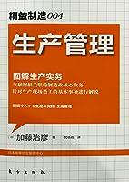 精益制造004:生产管理