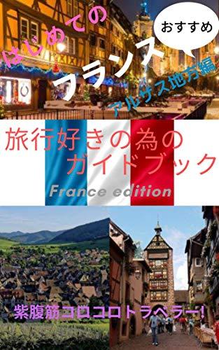 旅行好きの為のフランスガイドブック(アルザス地方)編 (マイル出版)