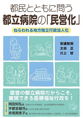 都民とともに問う、都立病院の「民営化」の詳細を見る