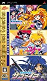 PC Engine Best Collection 銀河お嬢様伝説コレクション - PSP