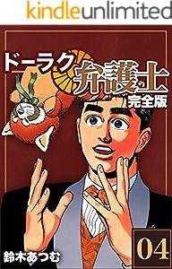 ドーラク弁護士【完全版】 4巻 表紙画像
