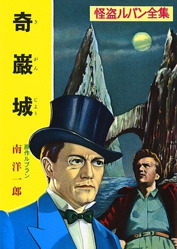 ([る]1-1)奇巌城 怪盗ルパン全集シリーズ(1) (ポプラ文庫クラシック)の詳細を見る