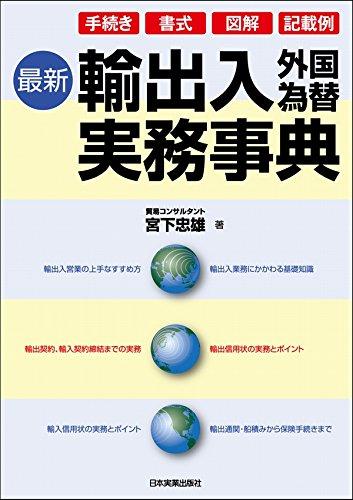 最新 輸出入外国為替実務事典