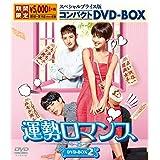 運勢ロマンス スペシャルプライス版コンパクトDVD-BOX2 <期間限定>