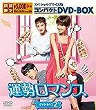 運勢ロマンス スペシャルプライス版コンパクトDVD-BOX2<期間限定>[KEDV-0666][DVD]
