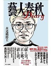 藝人春秋Diary