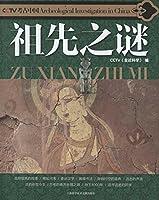 CCTV考古中国:祖先之谜