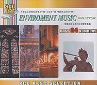 音楽療法に基づく環境音楽集~情緒安定/記憶集中力 2枚組
