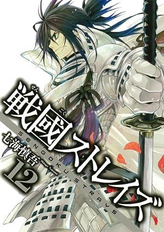 戦國ストレイズ(12) (ガンガンコミックスJOKER)