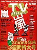 TVステーション西版 2020年 12/12 号 [雑誌]