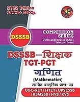 DSSSB TGT PGT Ganit / Mathematics (2000+ MCQs) - Also useful for UGC-NET, HTET, UPSESSB, RSMSSB, NVS, KVS)