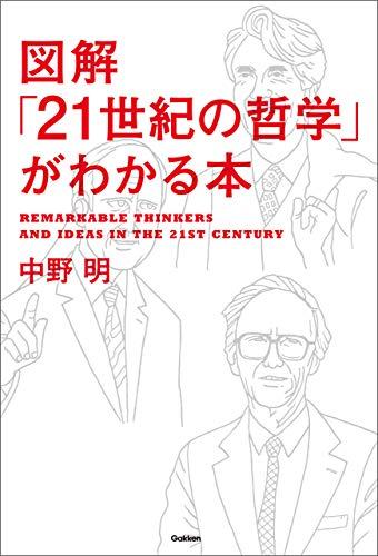 図解「21世紀の哲学」がわかる本