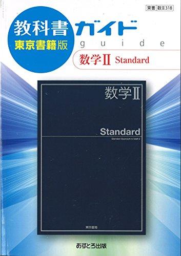 高校教科書ガイド 数学II Standard [数II318]