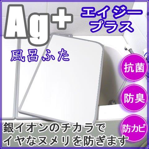 アルミ組み合わせ風呂ふた 銀の力 抗菌・防カビ 銀イオン Agイオン L16 L−16(実寸73×157.8) 風呂ふた 風呂蓋 風呂フタ 風呂のふた 風呂の蓋 風呂のフタ エイジープラス