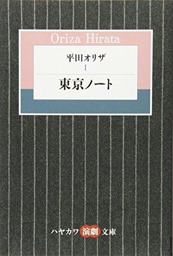 平田オリザ (1) 東京ノート (ハヤカワ演劇文庫 8)