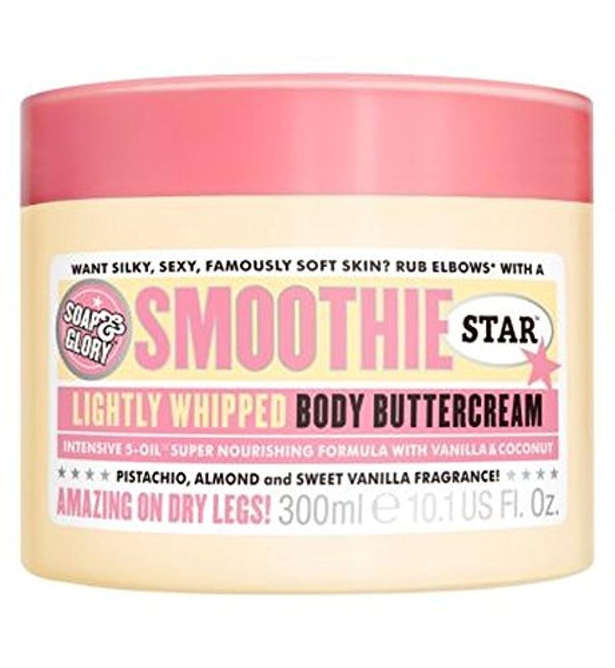 無臭寄生虫添加石鹸&栄光スムージースターのボディバタークリームの300ミリリットル (Soap & Glory) (x2) - Soap & Glory Smoothie Star Body Buttercream 300ml (Pack of 2) [並行輸入品]