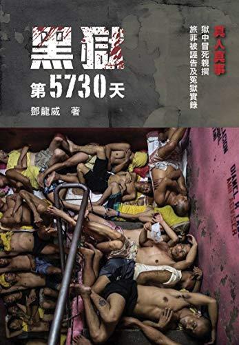 黑獄第5730天 (Traditional Chinese Edition)