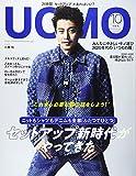 UOMO(ウオモ) 2020年 10 月号 雑誌