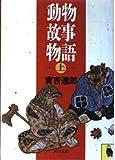動物故事物語〈上〉 (河出文庫)