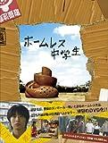 ホームレス中学生 スペシャル・エディション[DVD]