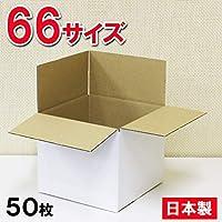 白 ダンボール 66サイズ(80サイズ以内) (23×23×19.8cm)日本製 宅配便 ホワイト 小さいサイズ まとめ買 3S【50枚セット】