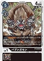 デジモンカードゲーム BT4-068 バブンガモン (U アンコモン) ブースター グレイトレジェンド (BT-04)
