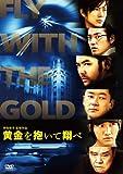 黄金を抱いて翔べ スタンダード・エディション [DVD]