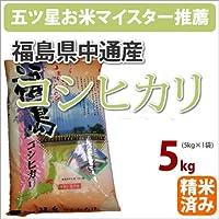 戸塚正商店 福島県中通産「コシヒカリ こしひかり」5kg 1年産