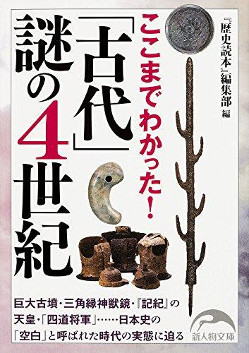 ここまでわかった! 「古代」謎の4世紀 (新人物文庫)