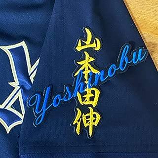 オリックス バッファローズ 刺繍 ワッペン 山本 由伸 ネーム 黒布 応援 ユニフォーム
