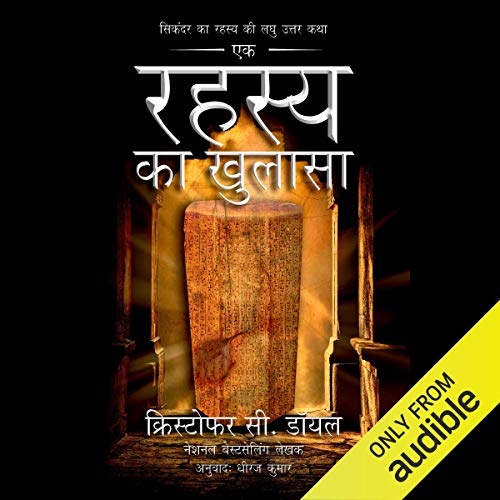Ek Rahasya ka Khulasa - A Secret Revealed (Hindi Edition)