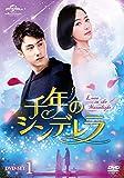 千年のシンデレラ~Love in the Moonlight~ DVD-SET1[DVD]