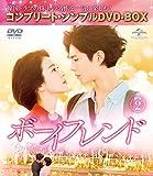 ボーイフレンド BOX2<コンプリート・シンプルDVD-BOX5,000円シリーズ>...[DVD]