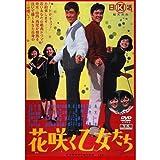 花咲く乙女たち NYK-820-ON [DVD]